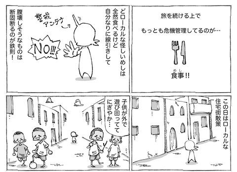 シビれめし【23】①1