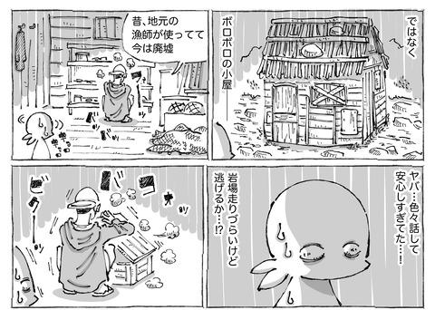 シビれめし【8】②1