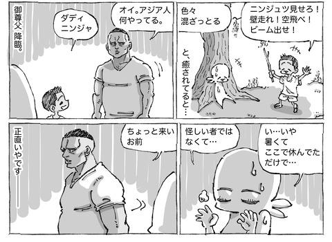 シビれめし【4】①2
