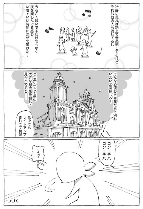【サンティアゴ宿探し】8