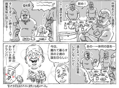 シビれめし【49】②2