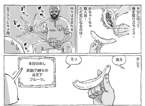 シビれめし【70】②1