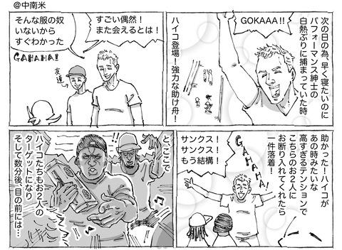 海外旅日記【133】①