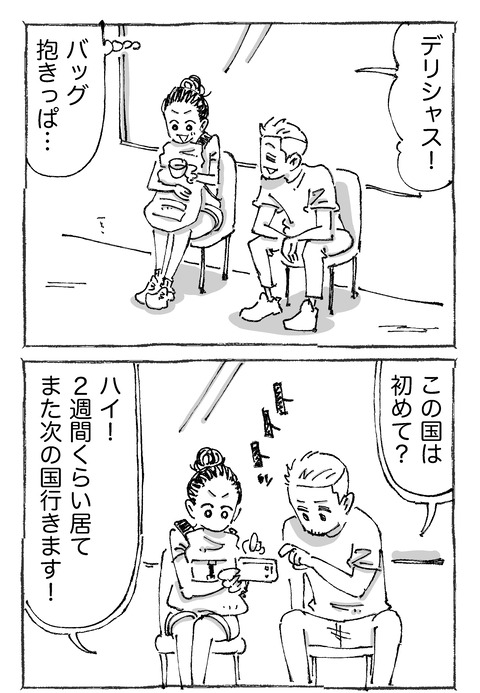 【青年と日本女子】611