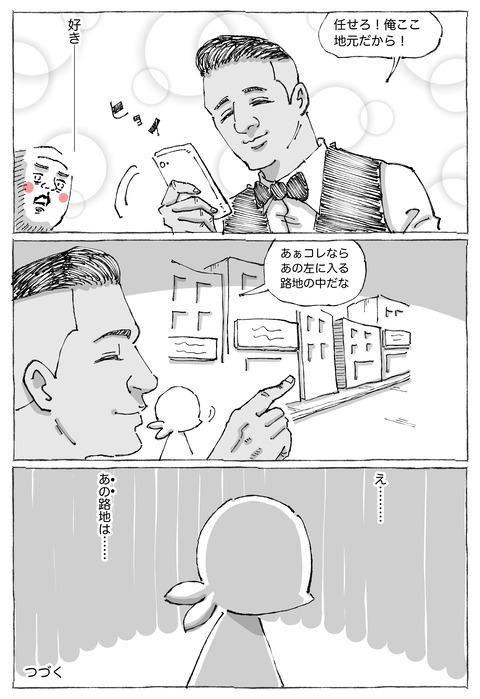 【シーギリヤロック】14