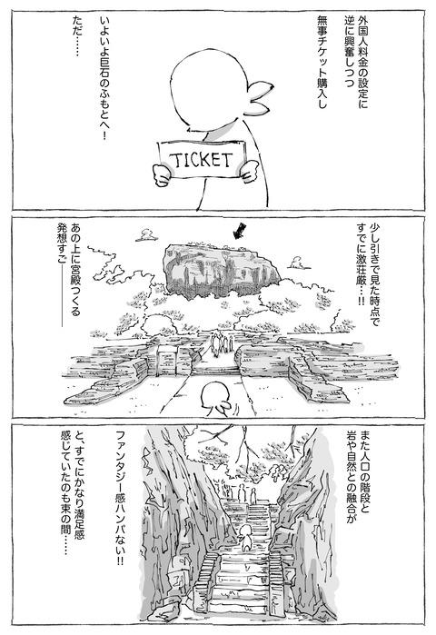 【シーギリヤロック】43