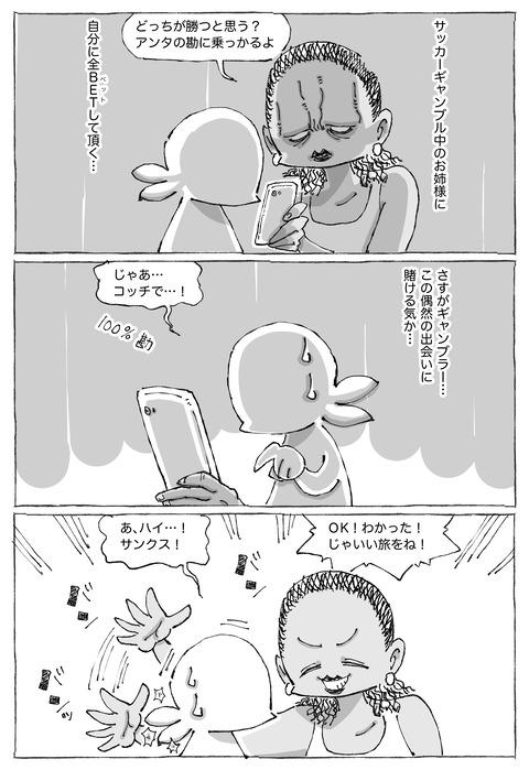 【ムハンマド道中】9