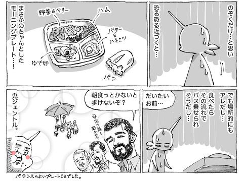 シビれめし【35】② 2