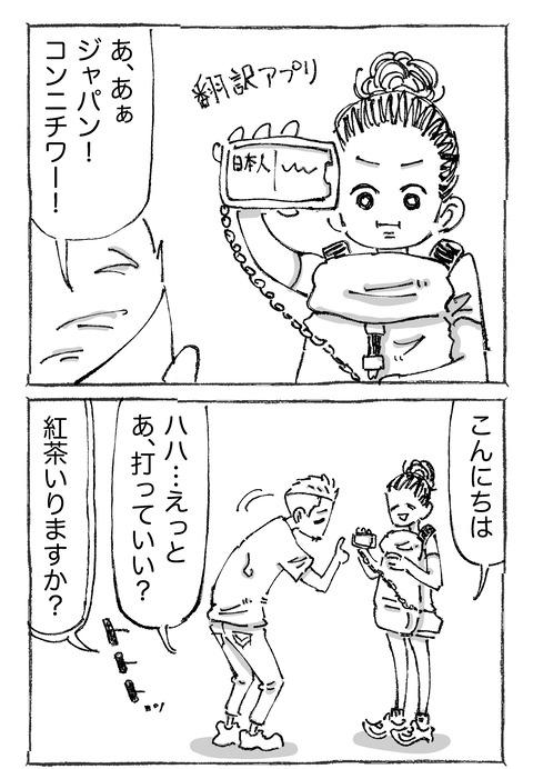 【青年と日本女子】521