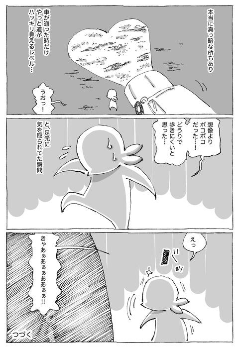【ムハンマド道中】18
