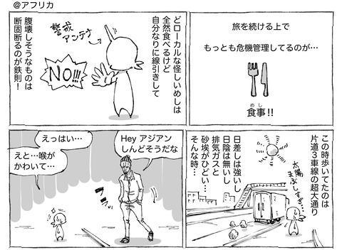 シビれめし【37】①1