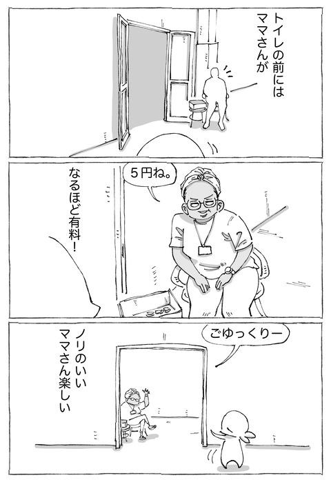 【キューバ野球】21