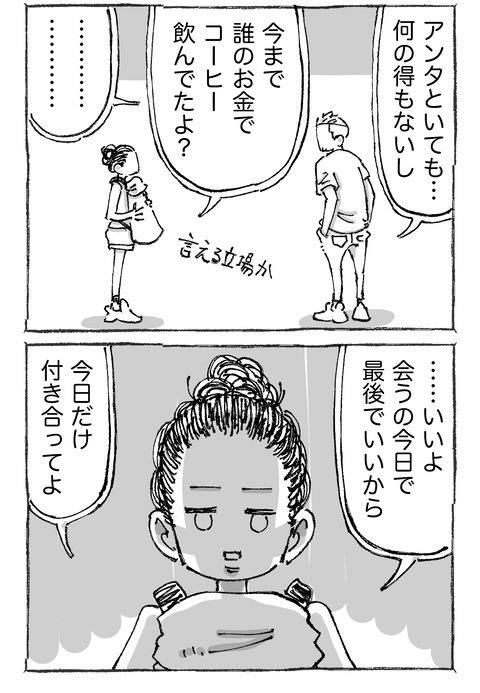 【青年と日本女子】1322