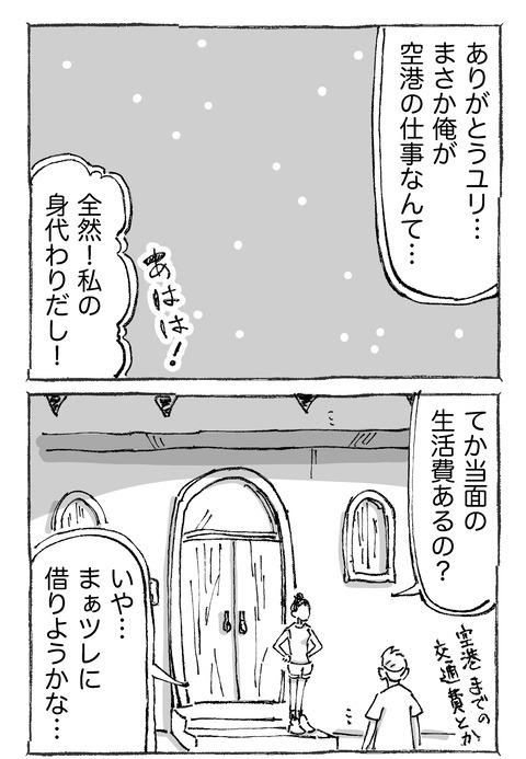 【青年と日本女子】1821