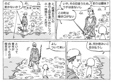 シビれめし【8】①2