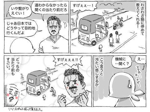 海外旅日記【150】②