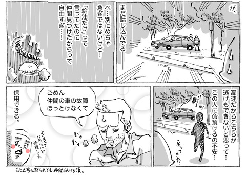 海外旅日記【112】②