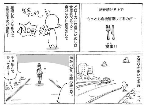 シビれめし【30】①1