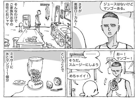 シビれめし【12】①2