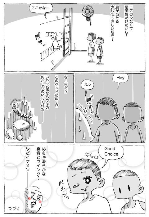 【シーギリヤロック】32