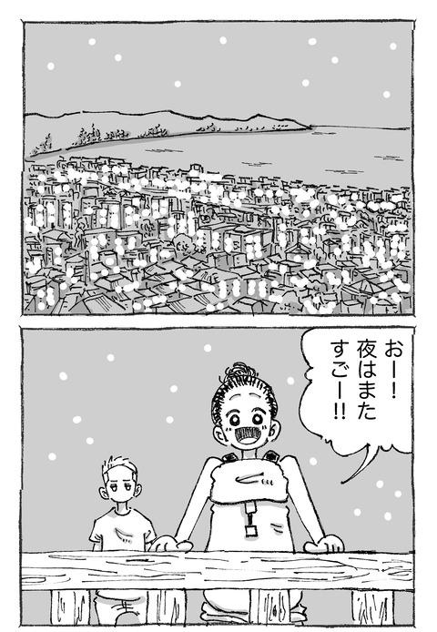 【青年と日本女子】1411