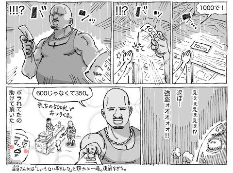 SNS漫画【84】-②