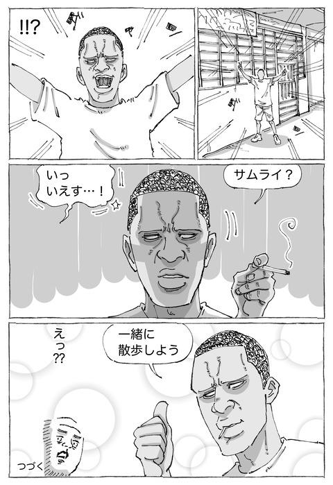 【cuba行脚】4