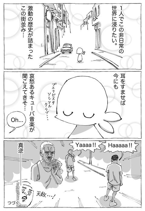 【cuba行脚】6