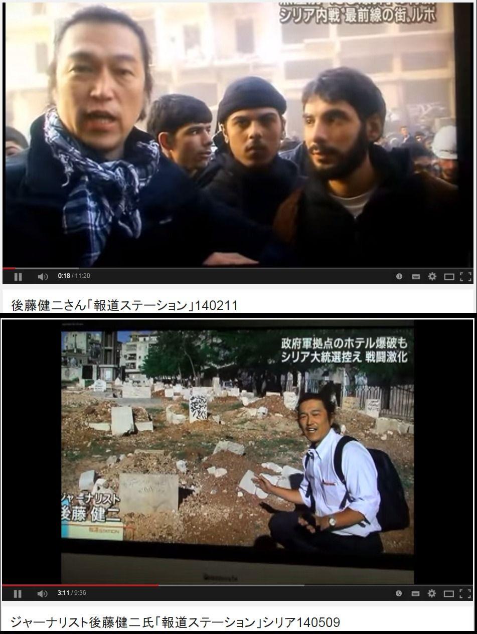 ご機嫌速報 : ジャーナリストの安田純平さん、シリアで拘束される ←こいつ偉そうな事言ってたよな