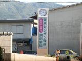 栗東シンザン像前調剤薬局