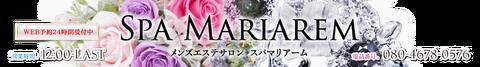 SpaMariarem-スパマリアーム