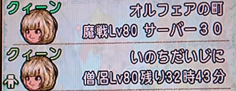 Screenshot_2014-12-18-21-56-10_crop