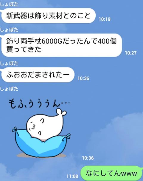 Screenshot_2015-01-03-02-54-28_crop