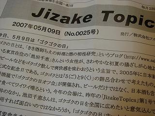 JIZAKE topics