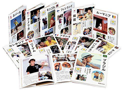 写真絵本「世界のともだち」画像