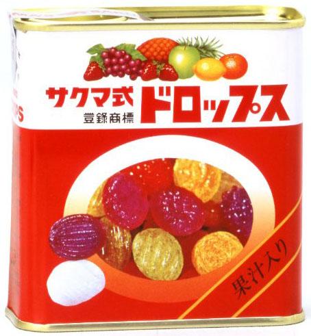 佐久間製菓「サクマ式ドロップス」画像