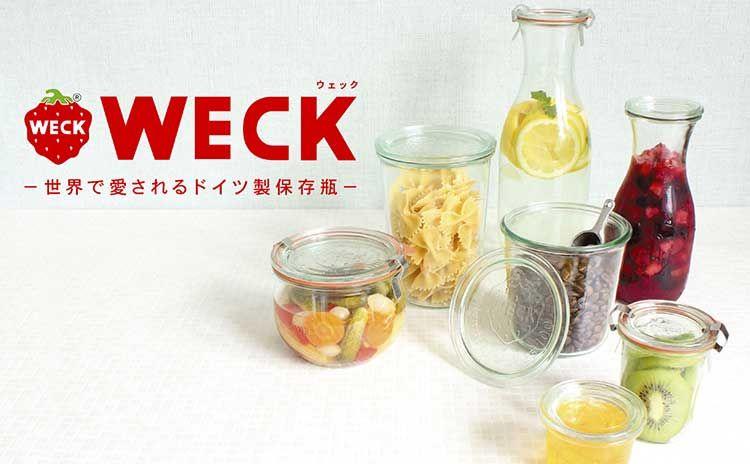 WECKの保存容器