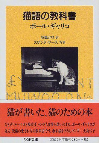 「猫語の教科書」画像