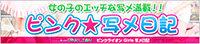 07_bn_写メ日記m