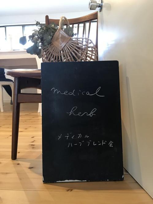 メディカルハーブブレンド会🌿