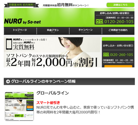 20160121NURO