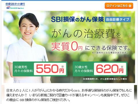 20160126実質0円保険