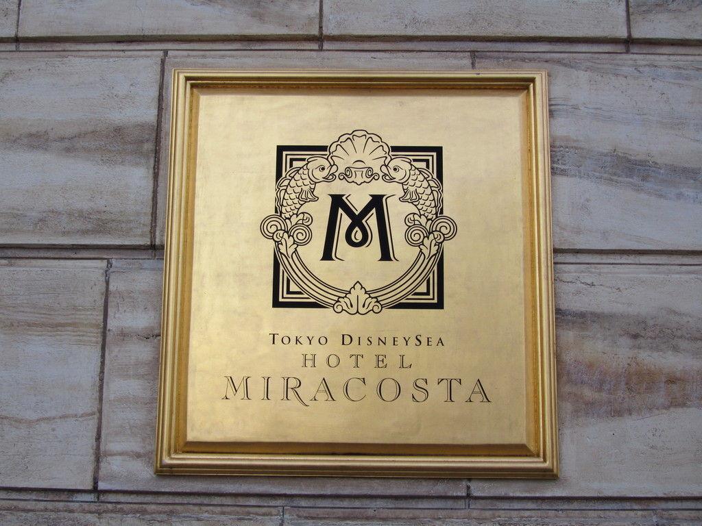 ミラコスタ テラスルーム68,000円→135,900円 : goldcatのお泊まりディズニー