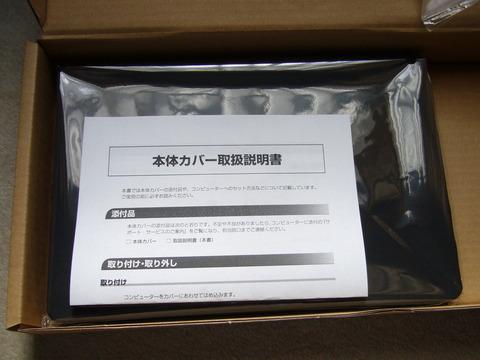P1110798