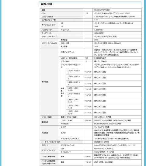 201601248インチタブレット2