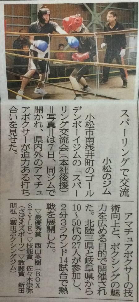 YGF!記事2