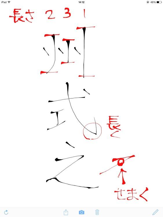 三大うまく書けない漢字w