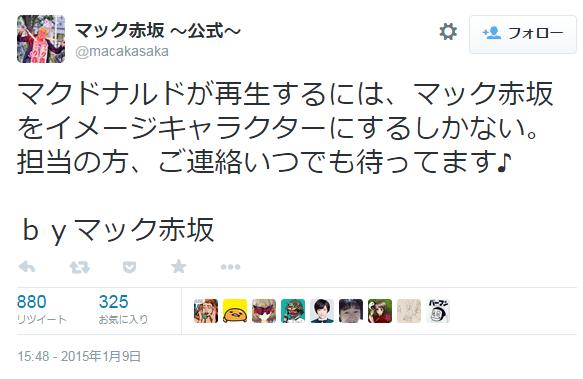 マック赤坂 〜公式〜さんはTwitterを使っています