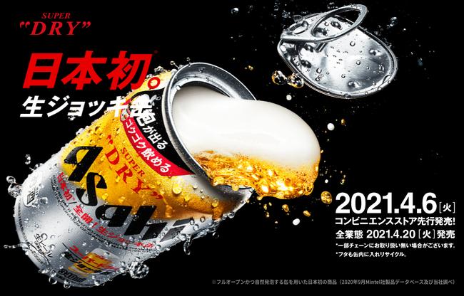 アサヒスーパードライ 生ジョッキ缶 アサヒビール