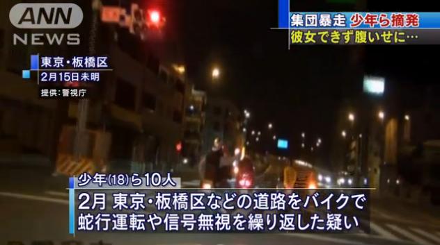 【埼玉】 バレンタインデーまでに彼女ができなかった腹いせにバイクで集団暴走 少年ら10人摘発